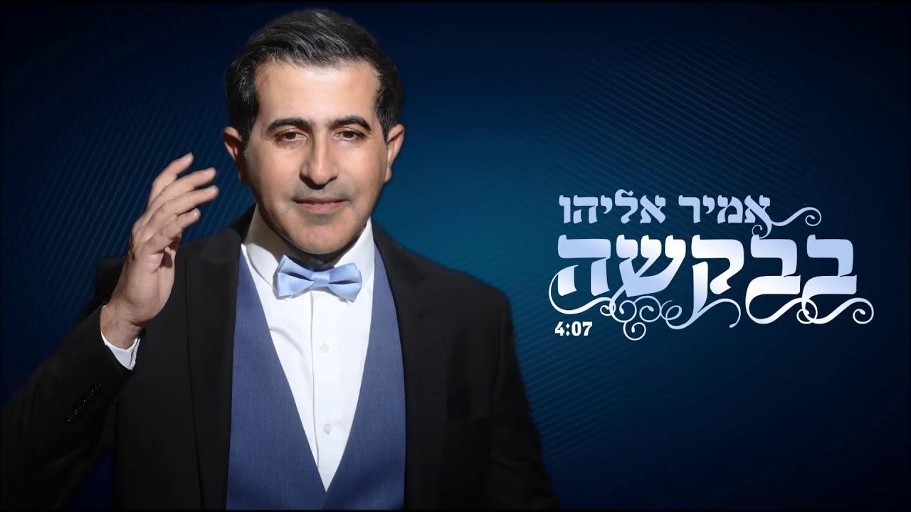 אמיר אליהו - בבקשה | Amir Eliyahu - Bevakasha