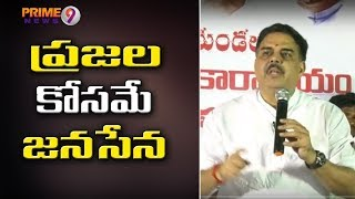 Janasena Party Will Work for Welfare of the People & To Bring Change: Nadendla Manohar | Prime9 News