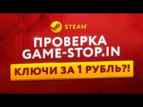 ПРОВЕРКА GAME-STOP.IN (STEAM КЛЮЧИ ЗА 1 РУБЛЬ?)