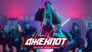 Ann.Gee - Джекпот | Премьера Клипа 2021