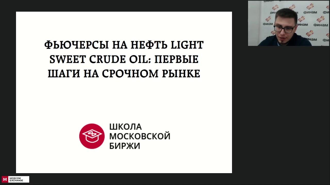 Торги нефти на московской бирже идет работа читать онлайн
