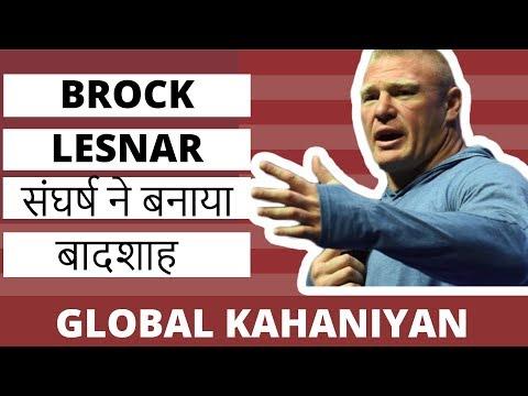 Brock Lesnar history in Hindi / Urdu   Biography of famous people   WWE Brock Lesnar vs ufc