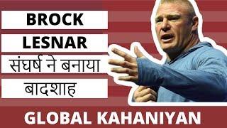 Brock Lesnar history in Hindi / Urdu | Biography of famous people | WWE RAW 2018 | UFC