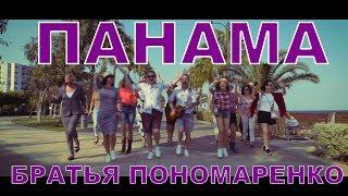Смотреть Братья Пономаренко-Панама(Премьера клипа,2018) онлайн