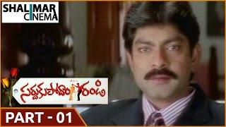Video Sardukupodam Randi Movie    Part 01/14    Jagapathi Babu, Soundarya, Asha Saini    Shalimarcinema download MP3, 3GP, MP4, WEBM, AVI, FLV November 2017