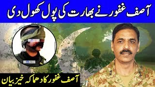 DG ISPR Asif Ghafoor Exposed India | Complete Press Conference | 27 February 2019 | Dunya News