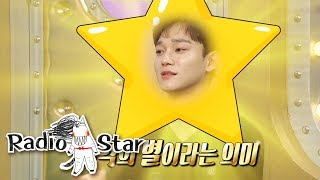 "CHEN Was Surprised When I first Heard This Name ""Kai"" [Radio Star Ep 612]"