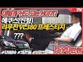 차 안에서의 데이트, 이만한차가 없죠 에쿠스 신형 리무진VL380 - YouTube