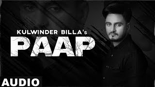 Paap (Full Audio) | Kulwinder Billa | Gag Studioz | New Punjabi Songs 2019 | Speed Records