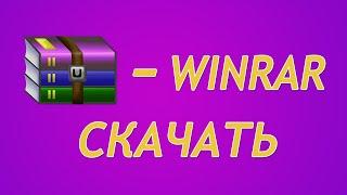 Win rar скачать бесплатно! Win rar архиватор бесплатный скачать!