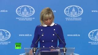 Еженедельный брифинг Марии Захаровой (7.02.2019)
