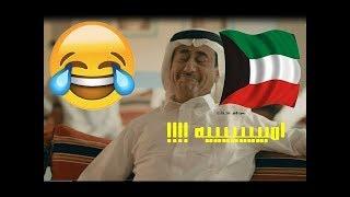 غضب كويتي من طقطقة ناصر القصبي على لهجتهم ههههههههههههههه
