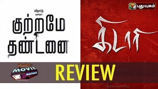 Kutrame Thandanai & Kidari Film Review | Madhan Movie Matinee