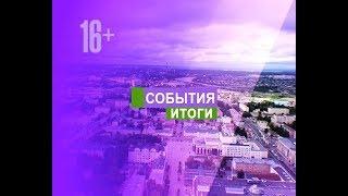 Новости Пензы и области за 13.08.2018 - 17.08.2018