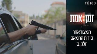 זמן אמת עונה 3 | המצוד אחר סודות החמאס 🚀 - חלק ב' - פרק 6