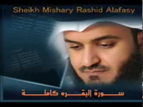 Sourate Al Baqarah سورة البقرة كاملة للشيخ مشاري بن راشد العفاسي