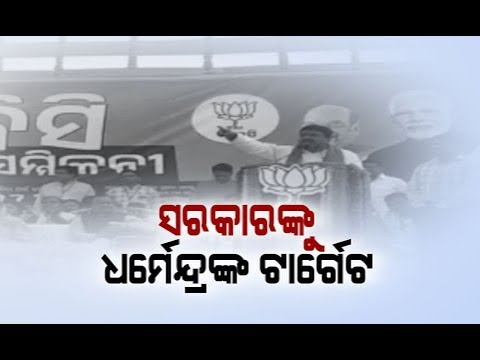 Dharmendra Pradhan Targets Naveen Patnaik In BJP's OBC Convention In Bolamgir