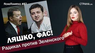 Ляшко, Фас! Радикал против Зеленского | ЯсноПонятно #87 by Олеся Медведева
