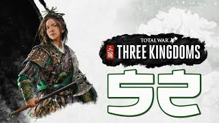 Прохождение Total War: Three Kingdoms [Троецарствие] #52 - Ловушка для Лю Бэя [Чжэн Цзян]