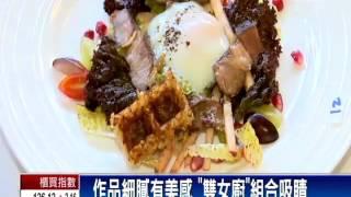 台灣廚神大賽 16組參賽者拚優勝-民視新聞