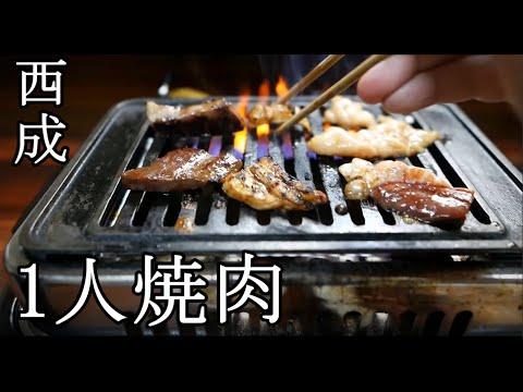 焼肉大寅食堂 【西成・新世界】人情の焼肉屋!