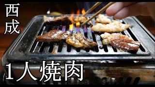 焼肉大寅食堂 【西成・新世界】人情の焼肉屋! thumbnail