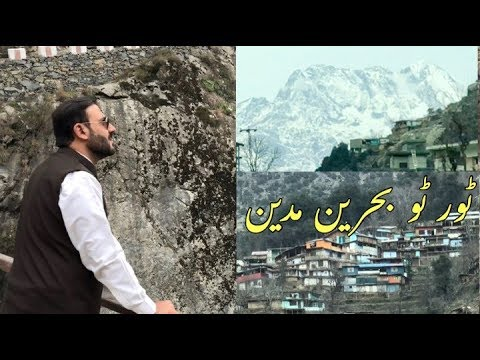 Tour To Bahrain Swat Valley HD || Tahir Khan 2018 ||