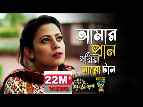 Amar Pran Dhoriya Maro Tan || আমার প্রান ধরিয়া মারো টান || Full Theme Song