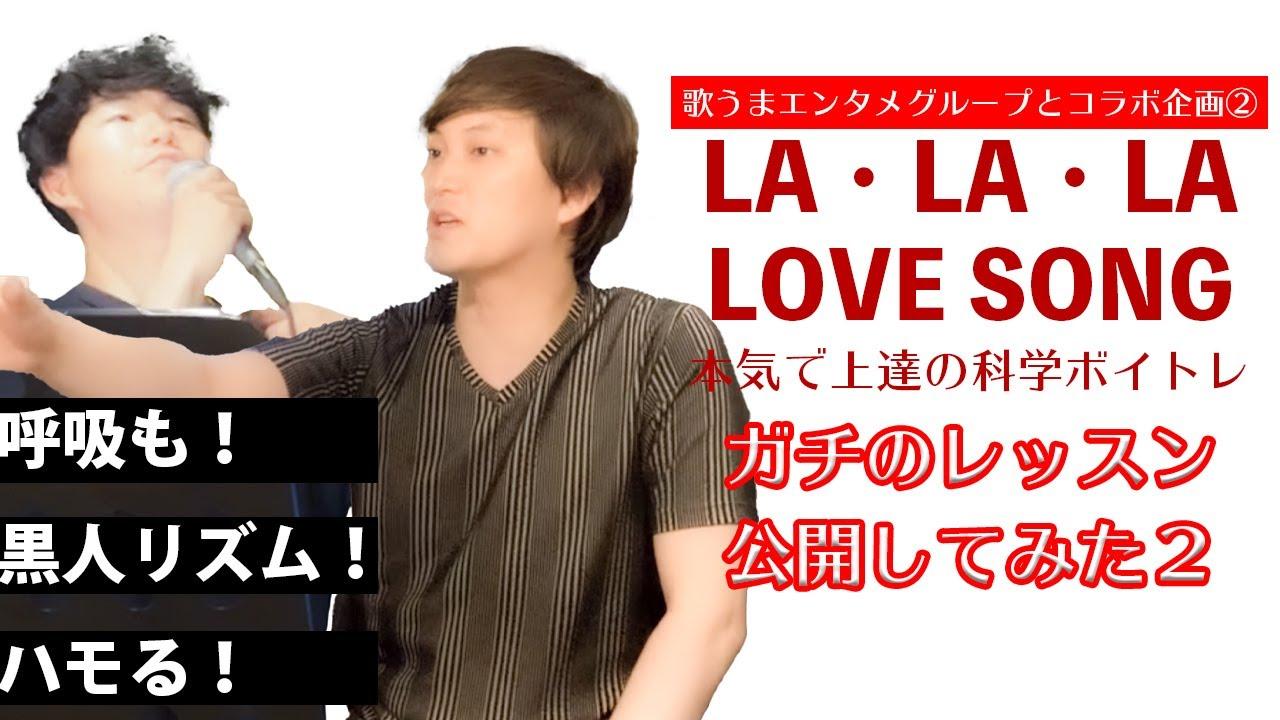 【R&Bのリズム】LA LA LA LOVE SONGのグルーヴを歌が上手い人に教えたら、講師よりも上手くなったので手順を公開します