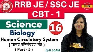 Class-16 ||#RRB JE/SSC JE/CBT-1 || Science || Biology| By Amrita Ma'am || Human Circulatory System