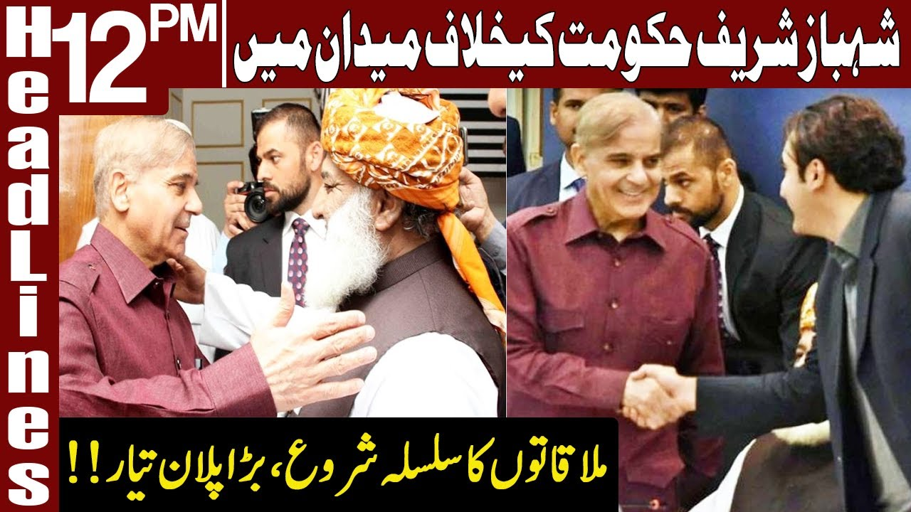 Shahbaz Sharif In Action Against Imran Government   Headlines 12 PM   16 June 2021   Express   ID1F