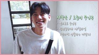 지창욱 유튜브의 서막 (ft.프로필) / The beginning of Ji Chang Wook's YouTube (ENG SUB)
