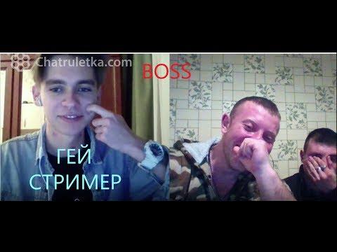 ЧАТРУЛЕТКА-BOSS-СТРИМЕР ГЕЙ #6