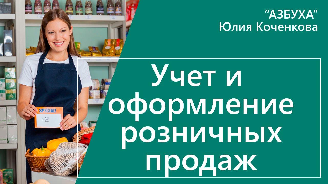 Бухгалтерия в магазине одежды регистрация ип на московском проспекте