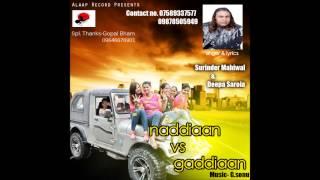 naddiyan vs gaddiyan || Surinder Mahiwal || Latest punjabi song 2015 || Popular hit song
