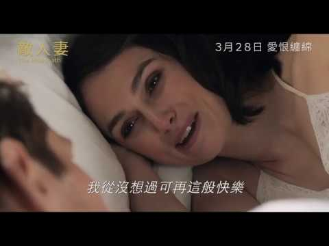 敵人妻 (The Aftermath)電影預告