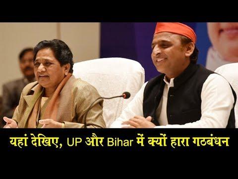 यहां देखिए, UP और Bihar में क्यों हारा गठबंधन | Dalit Dastak