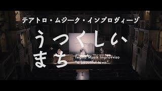 7/15出石、7/17城崎「うつくしいまち」(世界初演)公演予告編