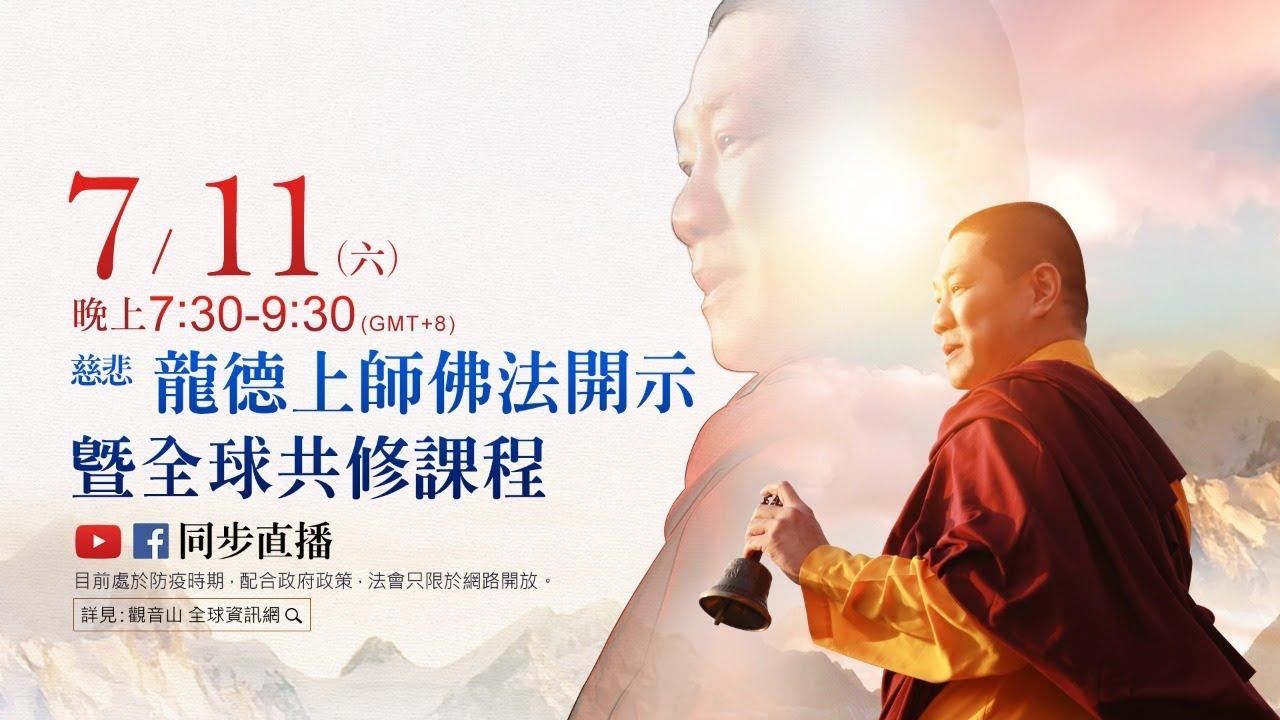 7月11日觀音山LIVE直播 | 慈悲 龍德上師佛法開示暨全球共修課程