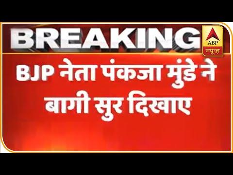 BJP नेता Pankaja