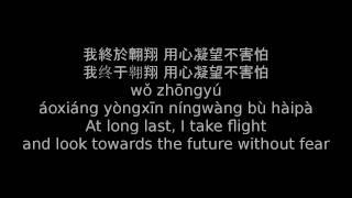 隱形的翅膀 (Invisible Wings) - 張韶涵 (Angela Zhang)