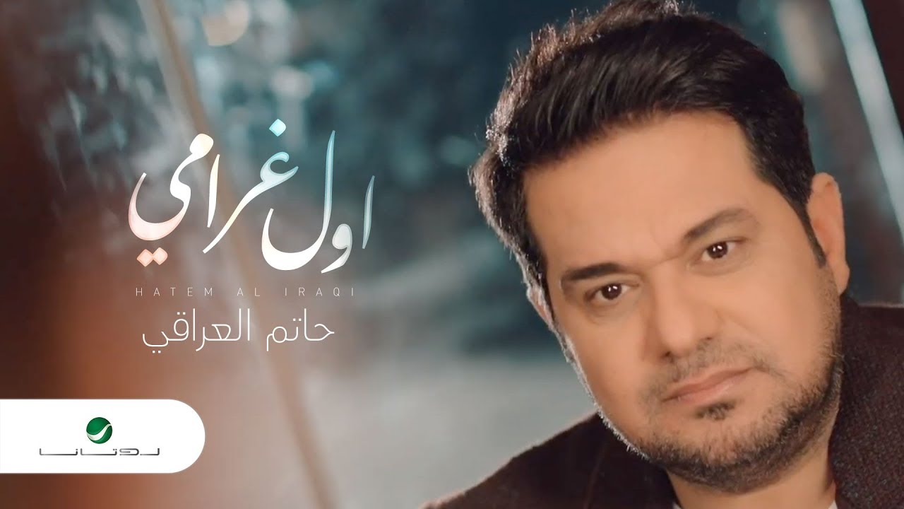 Hatem Al Iraqi ... Awal Gharami - Video Clip | حاتم العراقي ...اول غرامي - فيديو كليب