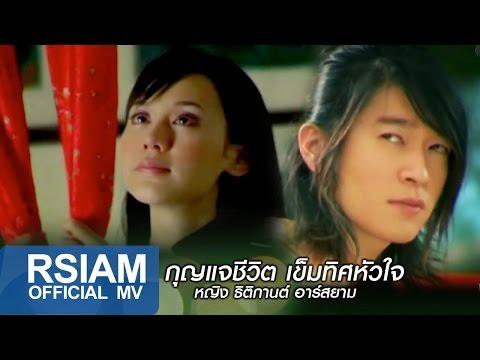 กุญแจชีวิต เข็มทิศหัวใจ : หญิง ธิติกานต์ อาร์ สยาม [Official MV]