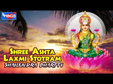 Shree Ashta Lakshmi Stotram | Sanskrit Ashtalaxmi Stotram | Shailendra Bhartti