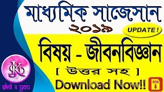 Madhyamik Life Science Suggestion 2019 ।  WBBSE Science Suggestion 2019 । FREE PDF Download Link