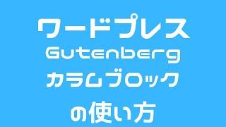 ワードプレス グーテンベルク Gutenberg「カラムブロック」の使い方