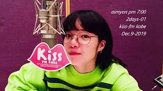 あいみょんのPM7:00(1日目)Kiss-FM KOBE