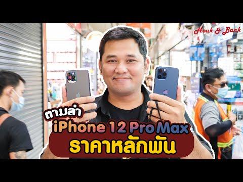 ตามล่า iPhone 12 Pro Max ในราคาหลักพัน EP.1/2