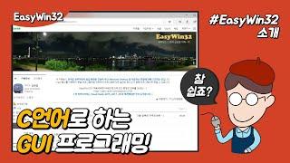 EasyWin32 소개 - C 언어 실습을 이제 Win…