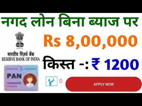 Instant Personal Loan//No Paperwork Apply Personal Loan//Aadhar Card Loan Apply Online In India